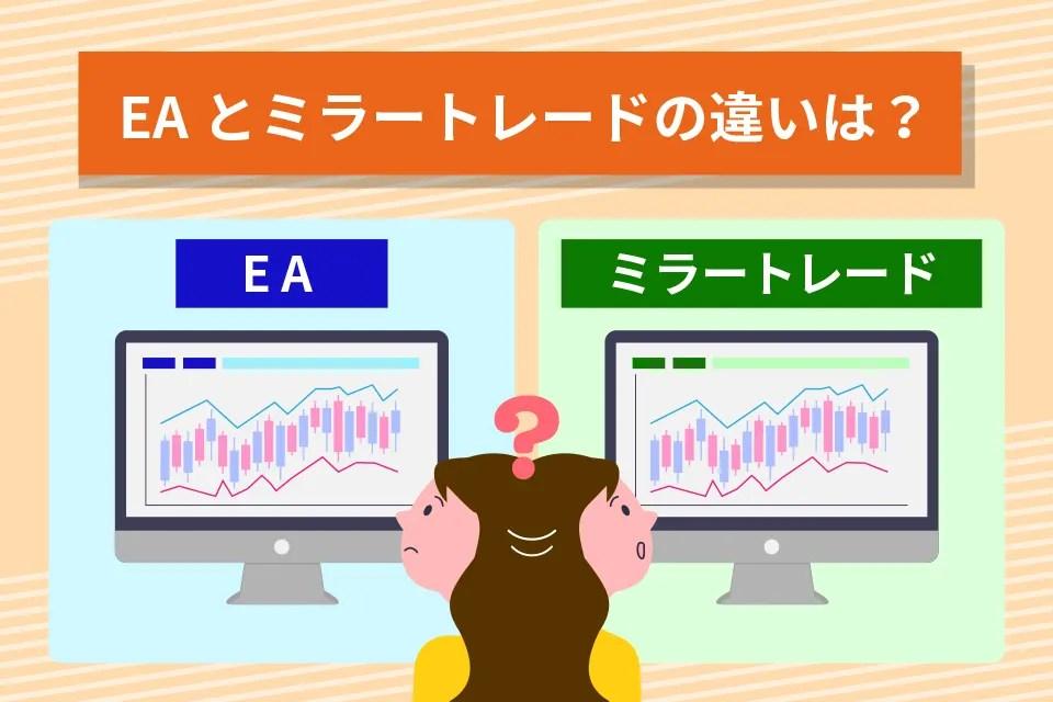 EAとミラートレードの違いは