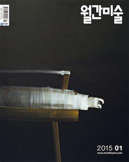 월간미술201501표지