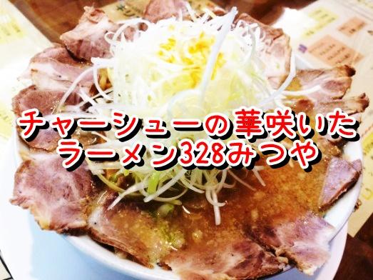 南魚沼【ラーメンみつや】