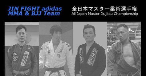 全日本マスター柔術選手権 ジンファイトアディダスチーム