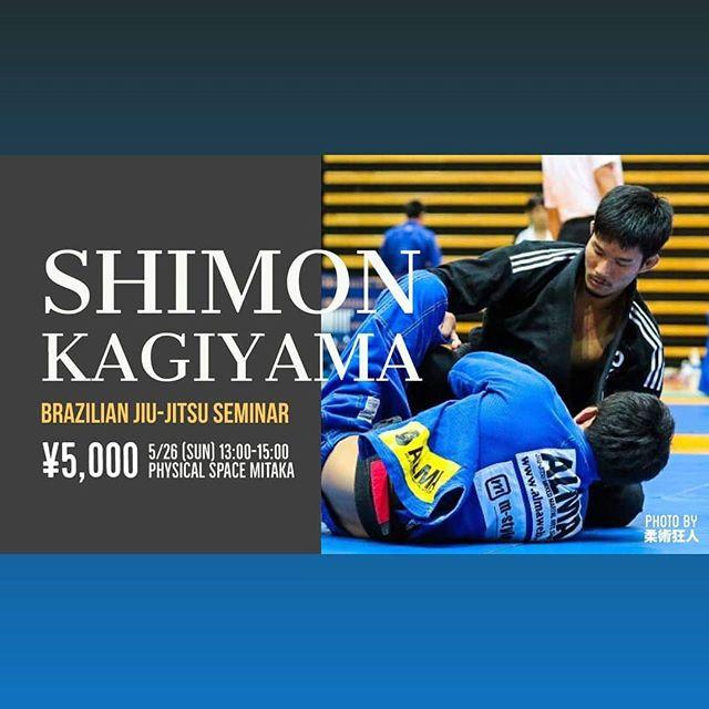 鍵山士門ブラジリアン柔術セミナー明日、5月26日(日)、JIN FIGHT adidas MMA & BJJのスポンサードアスリートである鍵山士門選手が東京都・三鷹にあるフィジカルスペース柔術アカデミー三鷹でセミナーを開催します!メインテーマは使えるフックガード!来週、アメリカで開催されるブラジリアン柔術世界大会出場を控え、自身の練習とアカデミーでの指導に集中してきた鍵山選手のセミナーはレア! アカデミーの会員でなくても鍵山選手のテクニックを体感できるチャンス!新しくきれいでおしゃれなフィジカルスペースを体験できるのも楽しみ!セミナーの定員にまだ空きあり!#鍵山士門 #セミナー #フックガード #フィジカルスペース #三鷹 #JINFIGHTadidasTeam #ジンファイトアディダスチーム #トランプ来日影響なし