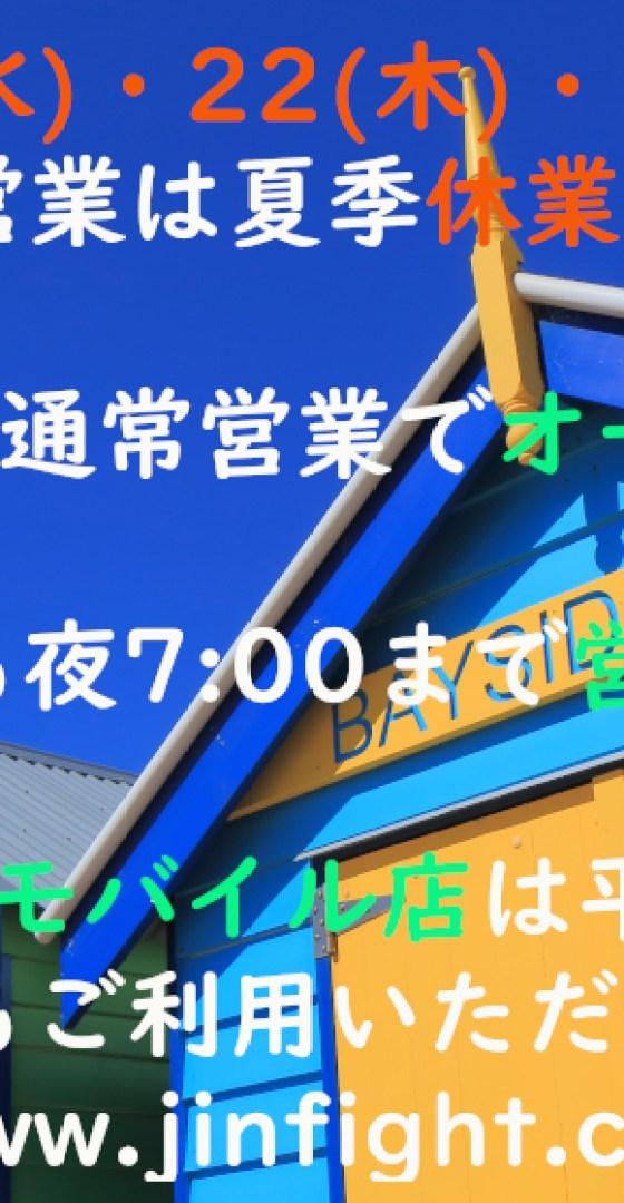 JIN FIGHT adidas MMA & BJJ 池袋店 夏季休業
