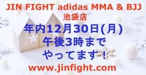 ジンファイトアディダス 12月30日まで営業