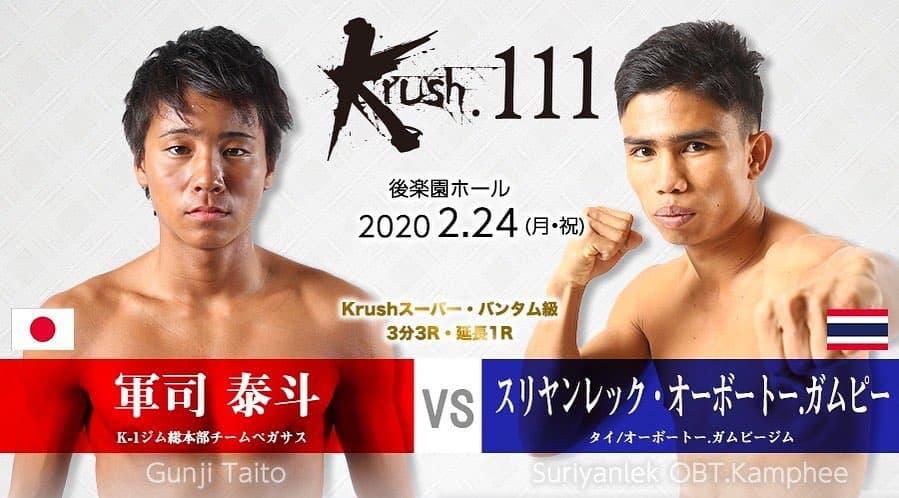 ジンファイトアディダスチーム 軍司泰斗 Krush111