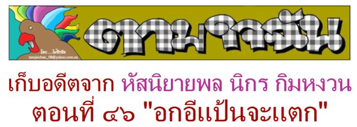 625tamjai-title
