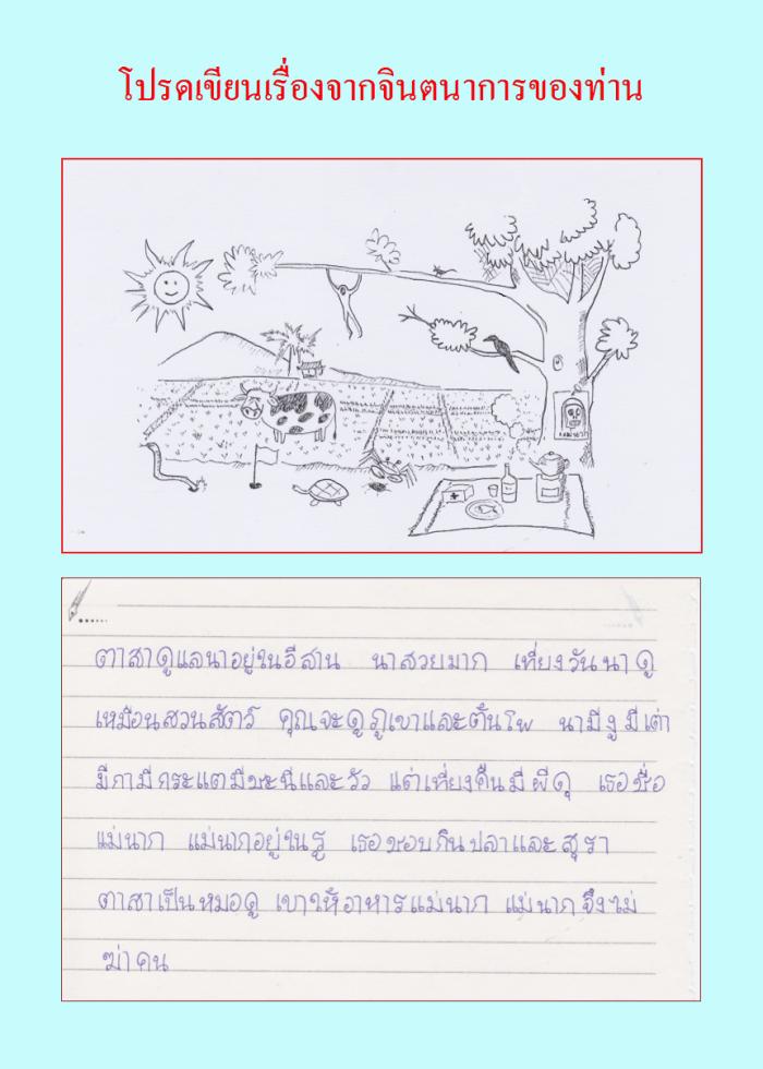 ฝรั่งเขียนไทย 03ฉ