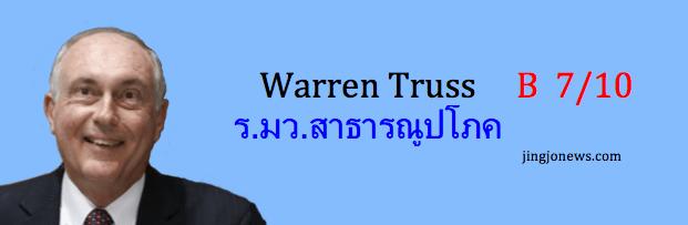 635-31 15 Warren