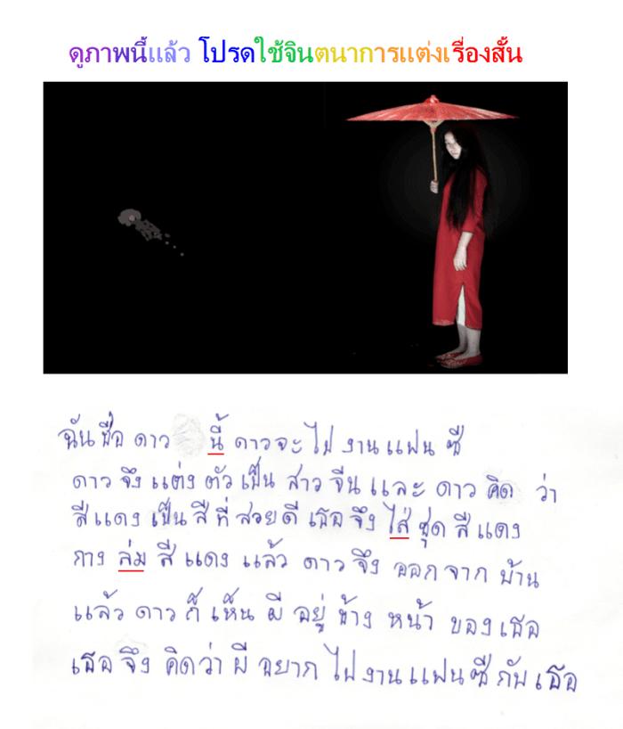 ฝรั่งเขียนไทย 08 ร่ม3