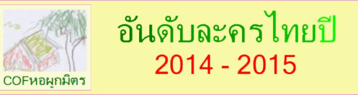 อันดับละครไทย 2014-15ข
