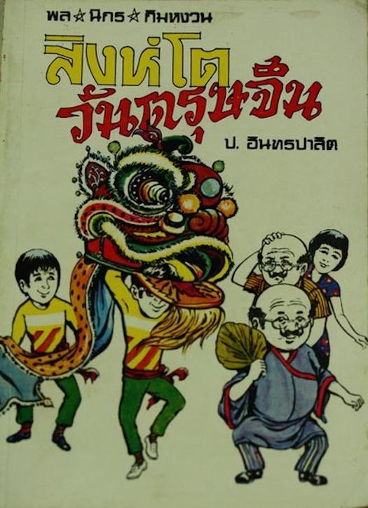 ปกสิงโตวันตรุษจีน ไม่แน่ใจว่าเป็นตอนเดียวกับวันตรุษจีนหรือเปล่า : ภาพจากโฆษณาของร้านหนังสือลูกข่าง