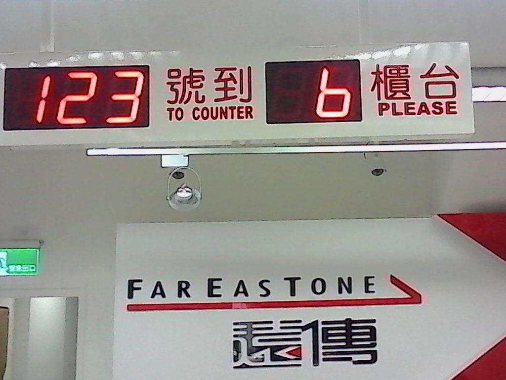 晶霖企業有限公司 – 專業叫號機.號碼機.免排隊叫號系統製造廠商