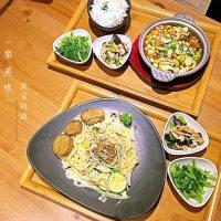 台北、內湖美食|樂芙味蔬食料理.內湖街角溫馨蔬食小館(全素可)、享蔬食的天然與原味,港墘站美食、內科美食