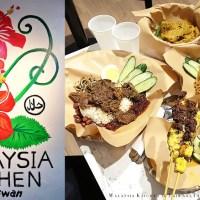 台北、大安美食|Malaysia Kitchen in Taiwan 大馬廚房.台北吃道地馬來菜,原味復刻大馬風味,師大美食、台電大樓美食