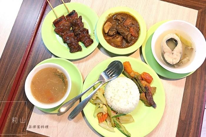 台北、中山美食 莉山菲律賓料理.20年餘台北菲律賓美食、高級酸菲湯海陸餐吃喝,民權西路站美食、晴光市場美食