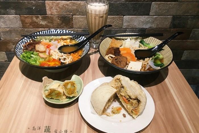 台北、北投美食|南洋蔬食小棧.台北好吃馬來西亞素蔬食(素/蛋奶素可),視味覺滿分亞參叻沙肉骨茶咖哩卜臭豆腐大包,奇岩站美食