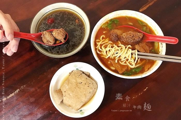 台北、信義美食|素食茄汁牛肉麵(素/奶素可).象山客棧來碗茄汁猴頭菇麵配臭豆腐大補湯,象山美食、象山站美食