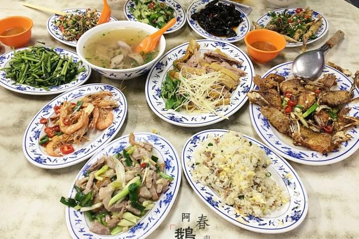 台北、南港美食|阿春鵝肉.南港老字號鵝肉台式快炒店,作伙一起吃燻鵝台菜,南港中研院美食、生技中心美食