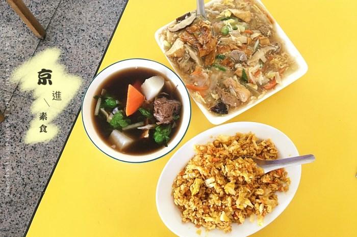 新北、鶯歌美食 京進素食.馬來西亞特色素食在鶯歌,舌尖上驚喜料多多素滑蛋河肉骨茶,鶯歌火車站美食