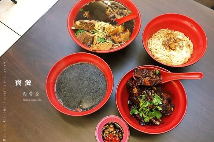 台北、大安美食|寶煲肉骨茶.台北吃馬來西亞乾湯酒香肉骨茶,一碗肉骨茶三種吃法!通化夜市美食、信義安和站美食