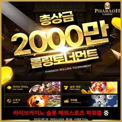 최고의 보너스 카지노사이트 1위 파라오 카지노 2천만 토너먼트