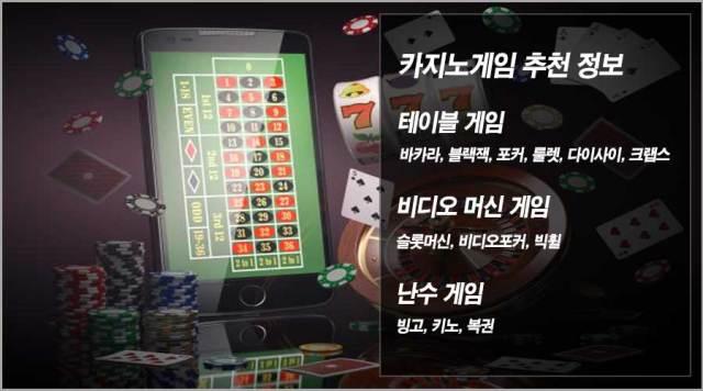 카지노 카드게임 종류와 규칙