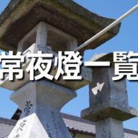 愛知県下の大師霊場、観音霊場等の寺院紹介、神社紹介を中心に様々なスポットを訪れていきます。