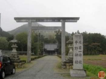 平野神社・式内 天目一神社