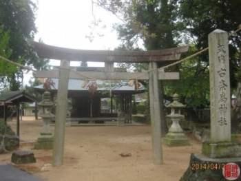 式内 古奈為神社
