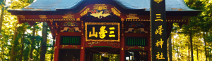 「三峰神社の朔日参り」で『白い氣守』を入手する方法