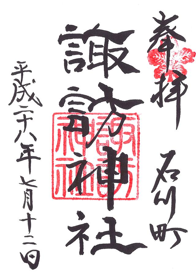 石川町諏訪神社御朱印