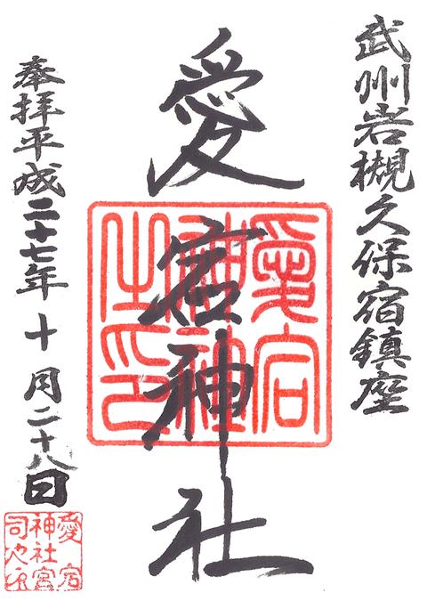 岩槻愛宕神社