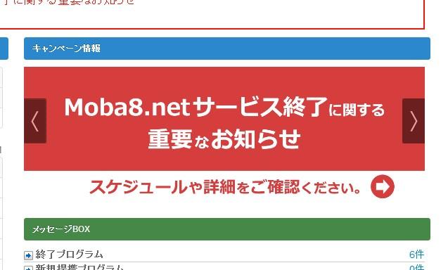 予想はしていたが案の定moba8.net終了!( ゚Д゚)
