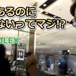 【動画あり】ロレックスを探すという楽しい動画を撮りました!(´▽`)