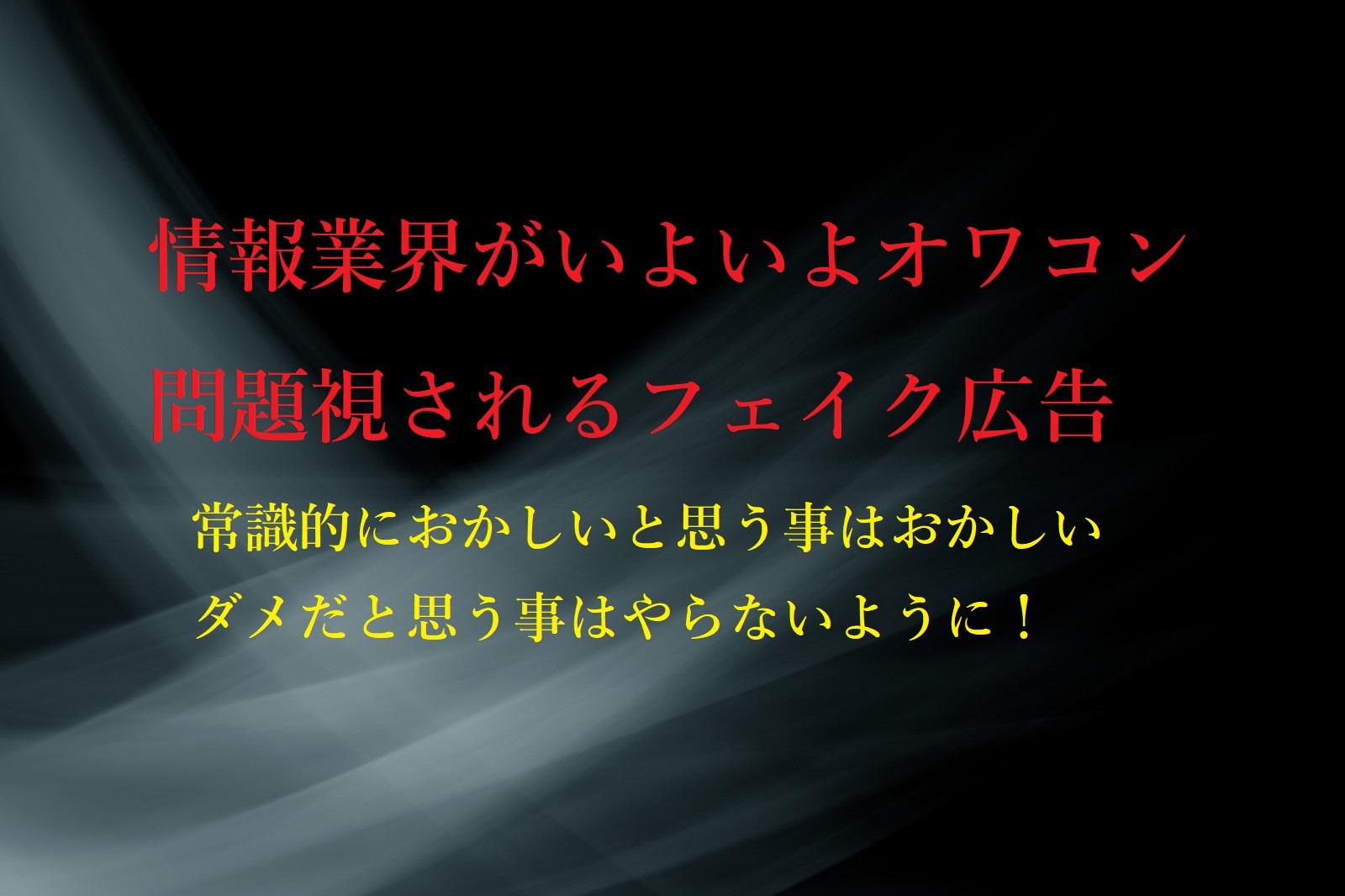 【ネット広告の闇】NHKクローズアップ現代の放送について考える