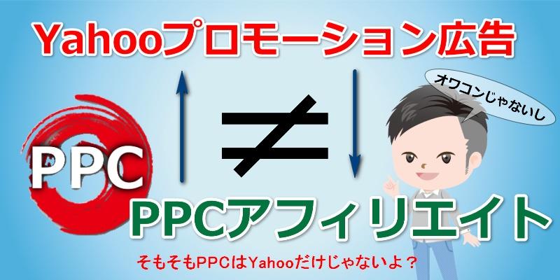 PPCアフィリエイト=Yahooプロモーション広告ではない。