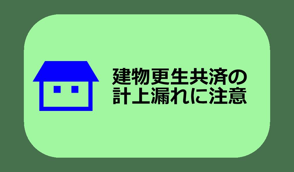 建物更生共済に注意