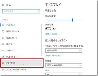 ウィンドウ10-saidaika-off (3-1)