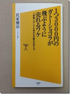1tu3000ennogato-syokoragatobuyouniureruwake