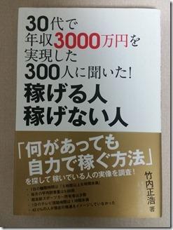 30daidenensyuu3000mannenn