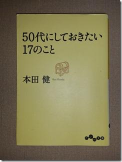 50dainisiteokirai17nokoto