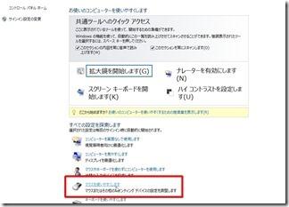 ウィンドウ8-saidaika-off (3-1)