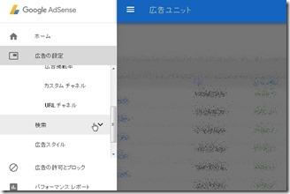 AdSense-kensakumado (2-1)