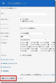 AdSense-kensakumado (4-1)