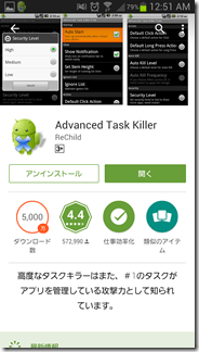 Advanced-Task-Killer