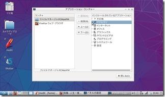 Application- Launcher (6)