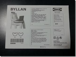 BYLLAN1-2 (2)