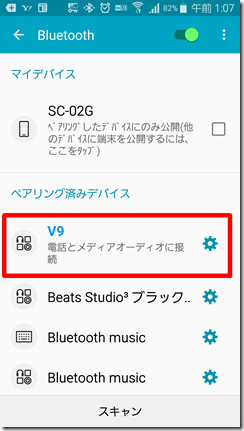 Bluetooth-iyahonmaiku-Earphone-211-ss-V9 (1)