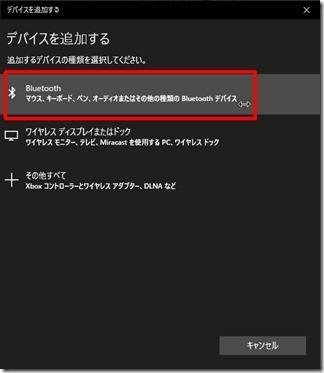 Bluetooth-setuzoku (12-1)