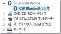 Bluetooth-setuzoku (33)