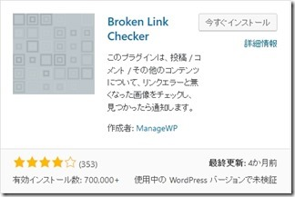 Broken-Link- Checker (2)